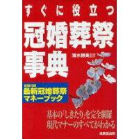 すぐに役立つ冠婚葬祭事典   /成美堂出版/清水勝美