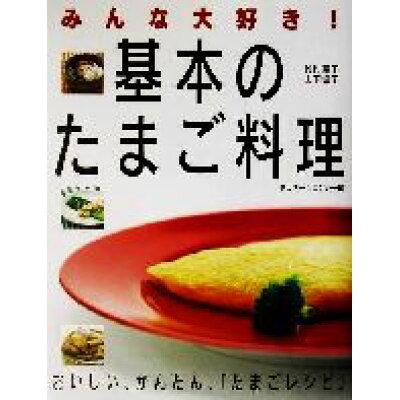 基本のたまご料理 みんな大好き!  /成美堂出版/竹村章子