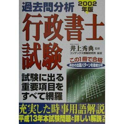 過去問分析行政書士試験  2002年版 /成美堂出版/井上秀典