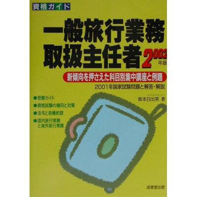 一般旅行業務取扱主任者  〔2002年版〕 /成美堂出版/坂本日出男