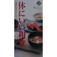 体にいい和食   /成美堂出版/村井りんご