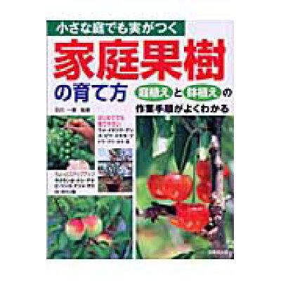 小さな庭でも実がつく家庭果樹の育て方 庭植えと鉢植えの作業手順がよくわかる  /成美堂出版/石川一憲