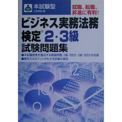 本試験型ビジネス実務法務検定2・3級試験問題集   /成美堂出版/三木邦裕