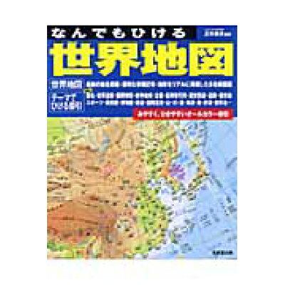 なんでもひける世界地図   /成美堂出版/正井泰夫