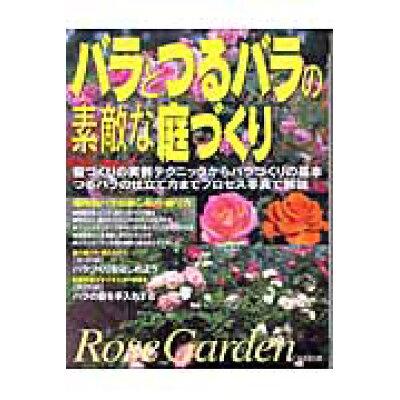バラとつるバラの素敵な庭づくり 庭づくりの実例テクニックからバラづくりの基本、つる  /成美堂出版/成美堂出版株式会社