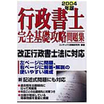 行政書士完全基礎攻略問題集  2004年版 /成美堂出版/コンデックス情報研究所