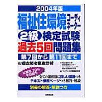 福祉住環境コ-ディネ-タ-2級検定試験過去5回問題集  2004年版 /成美堂出版/コンデックス情報研究所