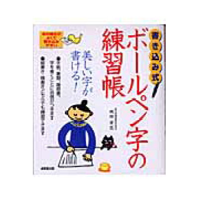 書き込み式ボ-ルペン字の練習帳 美しい字が書ける!  /成美堂出版/岡田崇花