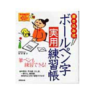 書き込み式ボ-ルペン字実用練習帳 筆ペンも練習できる!  /成美堂出版/和田康子