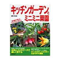 キッチンガ-デンとミニミニ菜園   /成美堂出版/国吉じゅん
