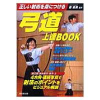 弓道上達book 正しい射術を身につける  /成美堂出版/森俊男