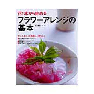 花1本から始めるフラワ-アレンジの基本   /成美堂出版/森美保