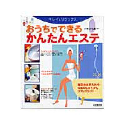 おうちでできるかんたんエステ キレイ&リラックス  /成美堂出版/小林ひろ美