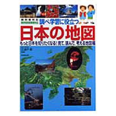 調べ学習に役立つ日本の地図 もっと日本を知りたくなる!見て、読んで、考える地図  /成美堂出版/江波戸昭