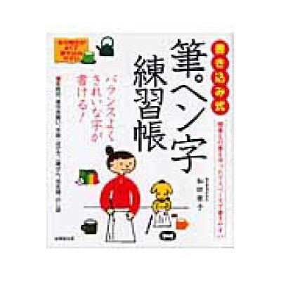 書き込み式筆ペン字練習帳 きれいに書ける!  /成美堂出版/和田康子