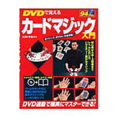 DVDで覚えるカ-ドマジック入門   /成美堂出版/ヒロ・サカイ