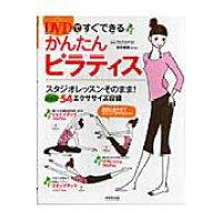 DVDですぐできるかんたんピラティス   /成美堂出版/新井亜樹
