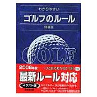 わかりやすいゴルフのル-ル   特装版/成美堂出版/今井汎