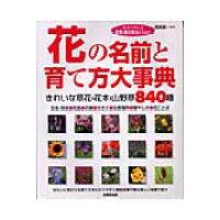 花の名前と育て方大事典 きれいな草花・花木・山野草840種  /成美堂出版/福島誠一