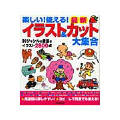 楽しい!使える!最新イラスト&カット大集合   /成美堂出版/成美堂出版株式会社