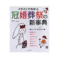 イラストでわかる冠婚葬祭の新事典   /成美堂出版/ザ・ア-ル