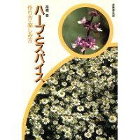 ハ-ブとスパイス 作り方・楽しみ方  /成美堂出版/高橋章(1935-)