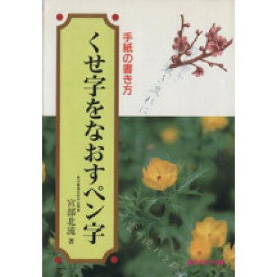 くせ字をなおすペン字 手紙の書き方 3 /成美堂出版/宮部北流