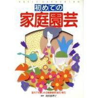 初めての家庭園芸 室内でも楽しめる観葉植物・鉢花・草花  /成美堂出版
