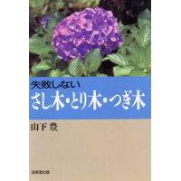 失敗しないさし木・とり木・つぎ木   /成美堂出版/山下豊