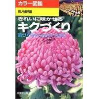 きれいに咲かせるキクづくり 苗づくりから仕立て方まで  /成美堂出版/岡ノ谷幹雄