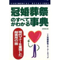 冠婚葬祭のすべてがわかる事典   /成美堂出版/成美堂出版株式会社