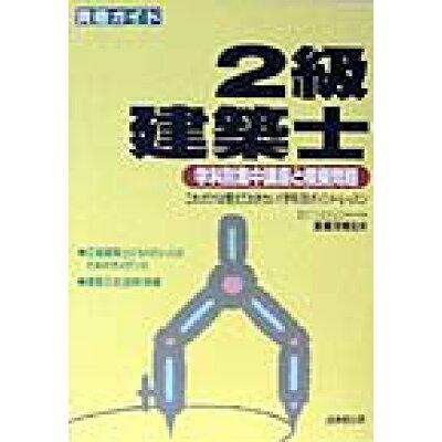 2級建築士 学科別集中講座と模擬問題  /成美堂出版/斎藤茂暢