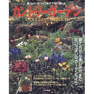 カントリ-ガ-デン 庭づくり・花づくりをすてきに楽しむ  /成美堂出版