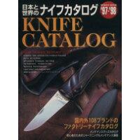 日本と世界のナイフカタログ  '97-'98 /成美堂出版