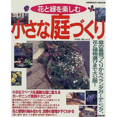 花と緑を楽しむ小さな庭づくり   /成美堂出版/木村智子