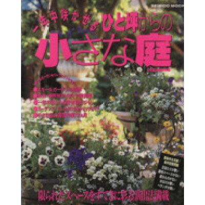 一年中咲かせるひと坪からの小さな庭   /成美堂出版/成美堂出版株式会社