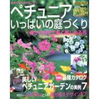 ペチュニアいっぱいの庭づくり   /成美堂出版/成美堂出版株式会社
