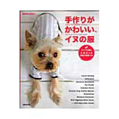 手作りがかわいい、イヌの服   /成美堂出版/成美堂出版株式会社