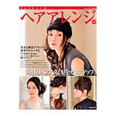 キレイをつくるヘアアレンジ  '09 /成美堂出版/成美堂出版株式会社