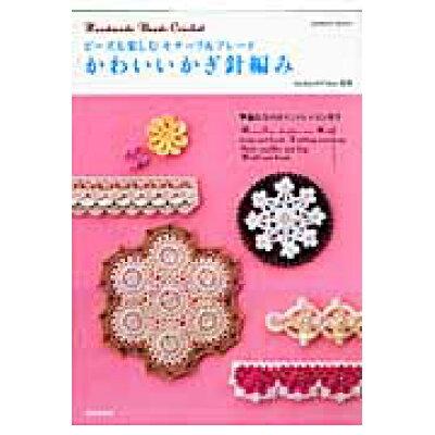 ビ-ズも楽しむモチ-フ&ブレ-ドかわいいかぎ針編み Handmade beads crochet  /成美堂出版/Sachiyo・Fukao