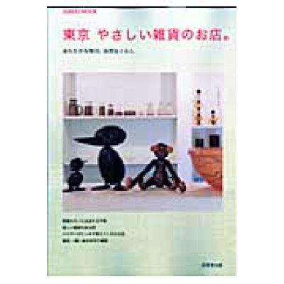 東京やさしい雑貨のお店。 あたたかな毎日、自然なくらし  /成美堂出版/成美堂出版株式会社