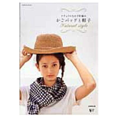 ナチュラルなかぎ針編みかごバッグと帽子   /成美堂出版/リトルバ-ド