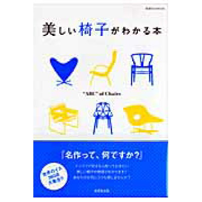 美しい椅子がわかる本   /成美堂出版/成美堂出版株式会社