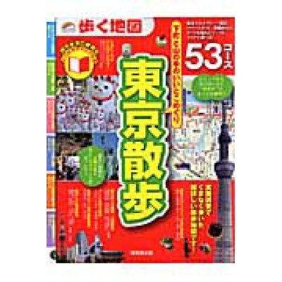 歩く地図東京散歩 下町と山の手のいいとこめぐり53コ-ス  /成美堂出版/成美堂出版株式会社