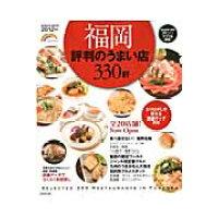 福岡評判のうまい店330軒  2012年版 /成美堂出版/成美堂出版株式会社
