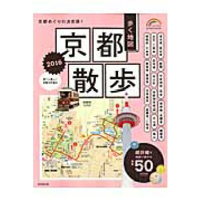 歩く地図京都散歩  2016 /成美堂出版/成美堂出版株式会社