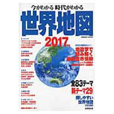 今がわかる時代がわかる世界地図  2017年版 /成美堂出版/成美堂出版株式会社