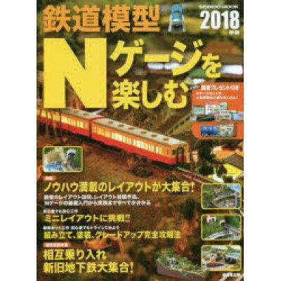 鉄道模型Nゲージを楽しむ  2018年版 /成美堂出版