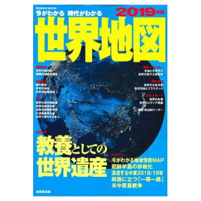 今がわかる時代がわかる世界地図  2019年版 /成美堂出版