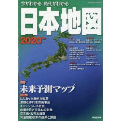今がわかる時代がわかる日本地図  2020年版 /成美堂出版/成美堂出版編集部